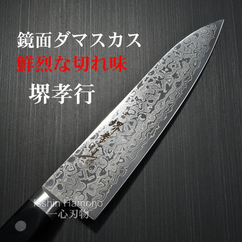 包丁 牛刀 180mm ダマスカス 45層 ミラー ステンレス 堺孝行 日本製