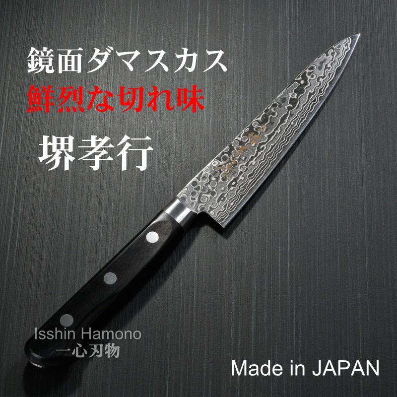 包丁 ペティ 135mm ダマスカス 45層 ミラー ステンレス 堺孝行 日本製