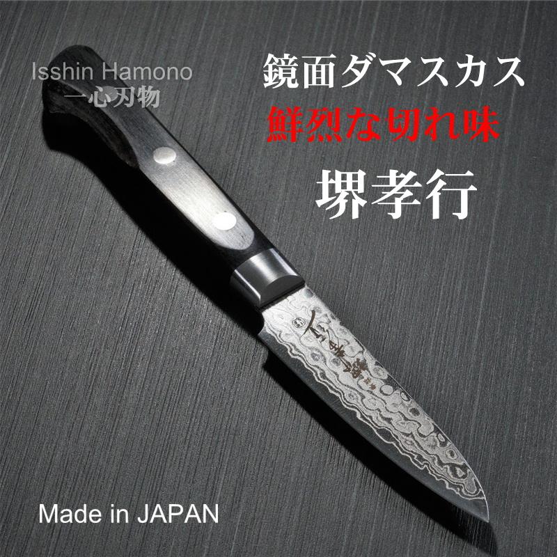 パーリングナイフ 80mm ダマスカス 45層 ミラー ステンレス 堺孝行 日本製