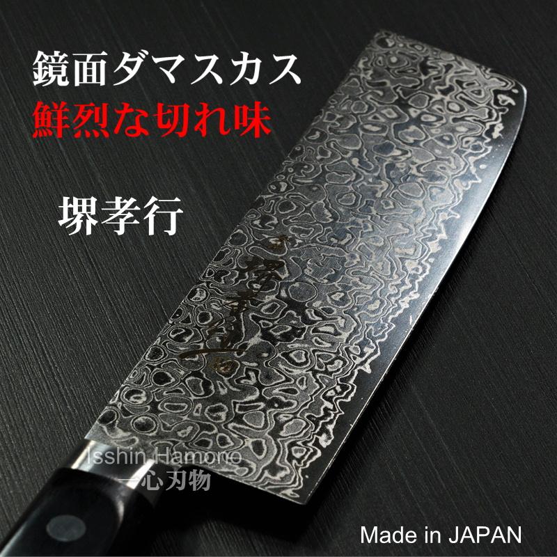 包丁 菜切 160mm ダマスカス 45層 ミラー ステンレス 堺孝行 日本製