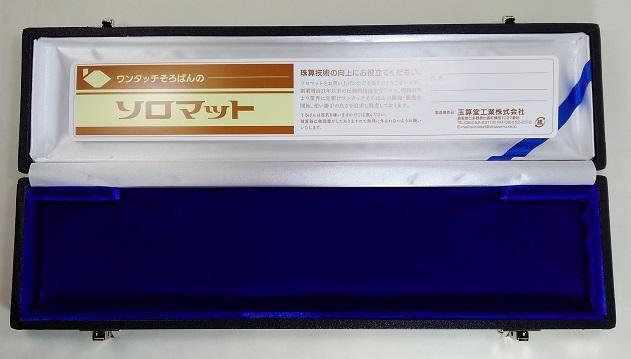 大事なワンタッチそろばんを衝撃から守るハードケース外はクロス貼り 内の紺はビロード 感謝価格 箱の四隅は金具で補強 ワンタッチそろばん用クロスハードケース 新品 訳あり品送料無料 日本製 送料無料