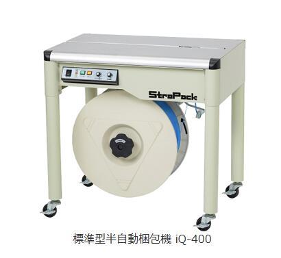 【送料無料】ストラパック半自動梱包機標準型半自動梱包機 iQ-400【梱包結束用品・梱包機・梱包結束用品・梱包機】