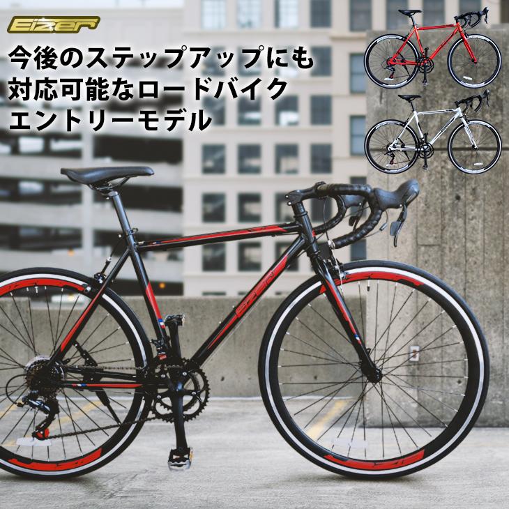【ロードバイク】EIZERアイゼルRB200デュアルコントロールmicroSIFTシフターShimano14速700C軽量アルミフレームロードレーサーエントリーモデル