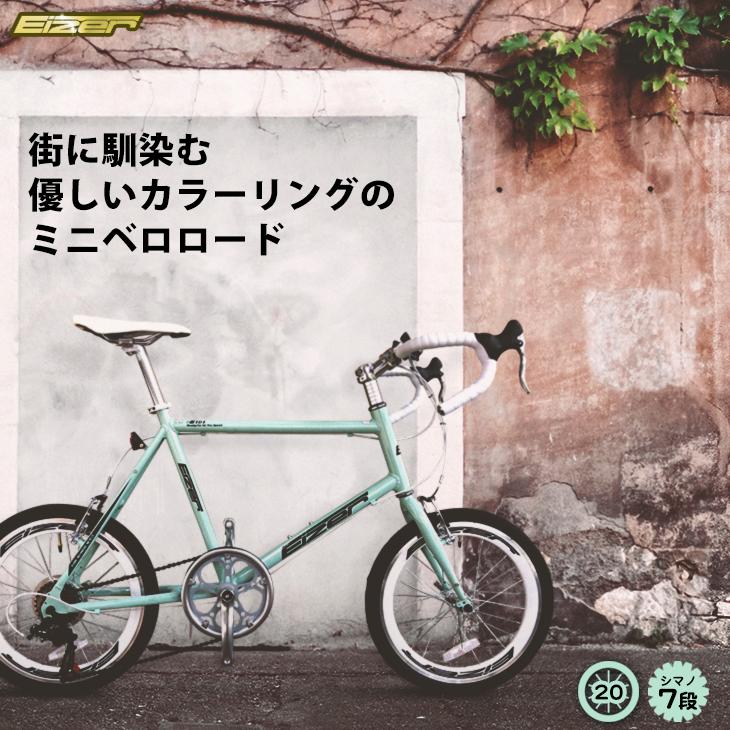 特価37800円←通常価格39960円 超軽量・本格派Shimano7Speed軽量アルミフレームEIZERミニベロミニベロコスパモデルドロップハンドルM101