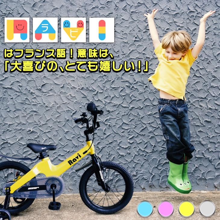 子供用自転車おしゃれでカッコいい♪軽量マグネシウム合金全8バリエーション充実装備・アクセサリー4歳 5歳 6歳 7歳 8歳9歳 10歳 補助輪付男の子にも女の子にも!14インチ:16インチRaviラビコンビニ【後払い対応】