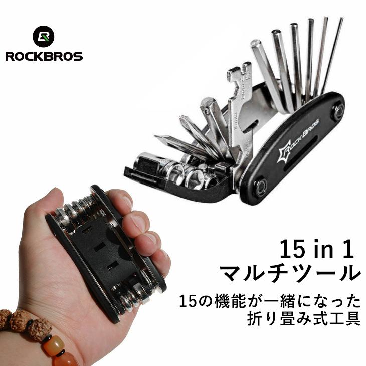 超便利 折畳みツールSET 送料無料 マルチ工具 低価格化 15機能 六角レンチ スパナ 自転車修理 ROCKBROS バイク クロスバイク ツール 携帯工具 マルチツール メンテナンス ロックブロス ロードバイク 日本メーカー新品 工具