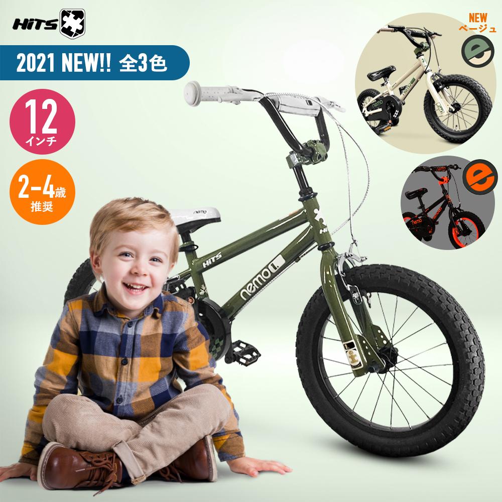 12インチ HITS Nemo ヒッツ ネモ子供用自転車小さなお子様も運転しやすいハンドブレーキモデル長く乗れる 幼児自転車児童用 バイク男の子にも女の子にも!20ヶ月~4歳 身長85~105cm