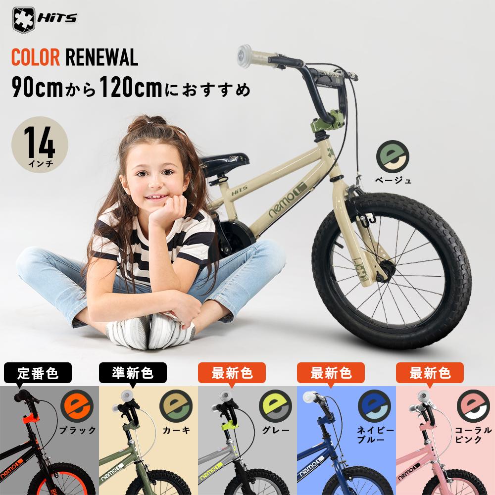 14インチ HITS Nemoヒッツ ネモ子供用自転車フロント キャリパーブレーキリア バンドブレーキハンドブレーキモデル児童用 長く乗れるバイク幼児自転車 キッズバイク男の子にも女の子にも!3~5歳 身長90~120cm
