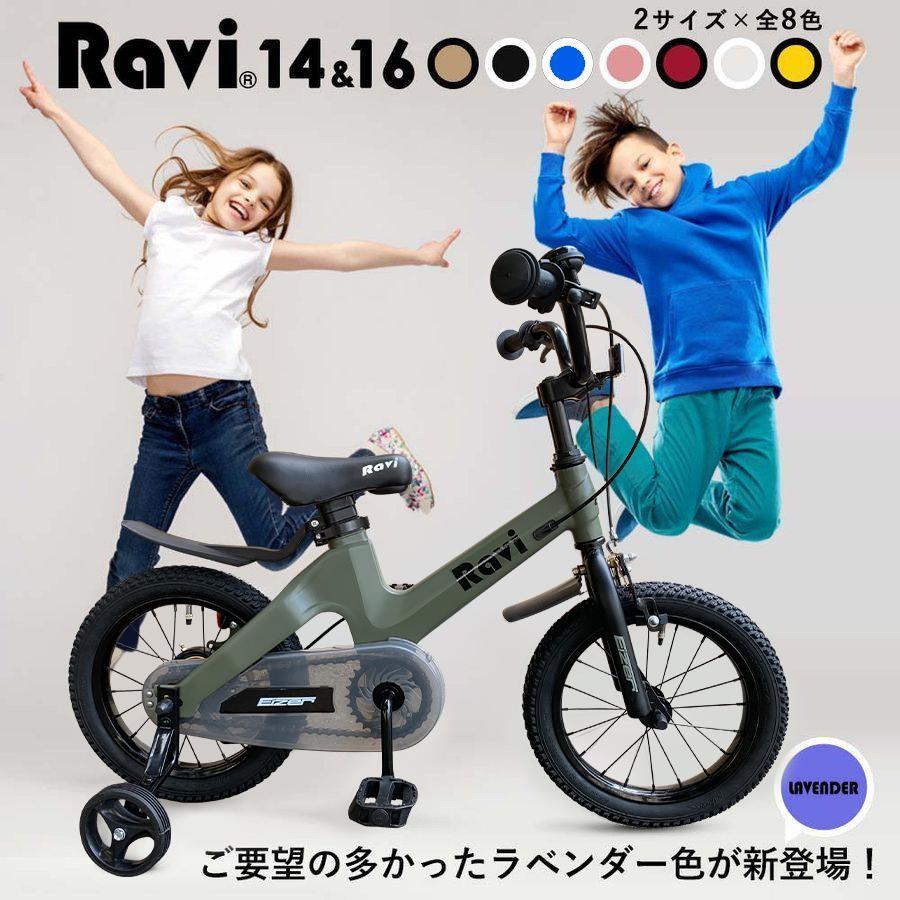 安価 【全国送料無料 6歳】子供用自転車おしゃれでカッコいい♪軽量マグネシウム合金全8バリエーション充実装備・アクセサリー4歳 8歳9歳 5歳 6歳 7歳 8歳9歳 10歳 Raviラビ 補助輪付男の子にも女の子にも!14インチ:16インチNEW Raviラビ, 東京デリカオンライン:e3212b75 --- canoncity.azurewebsites.net