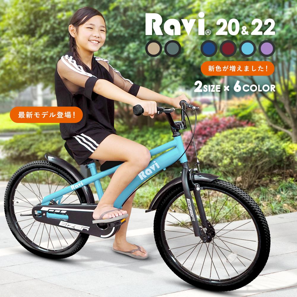お子様のこだわりにもぴったりフィット 115cm~150cm位 送料無料 子供用自転車 Ravi#174; おしゃれでかっこいい サドル強化済み 全12バリエーション 充実の装備おしゃれなRaviオリジナルデザインフレーム20インチ:22インチ男の子にも女の子にもおすすめNEW 児童用 激安セール 5歳~15歳位 ラビ 超安い