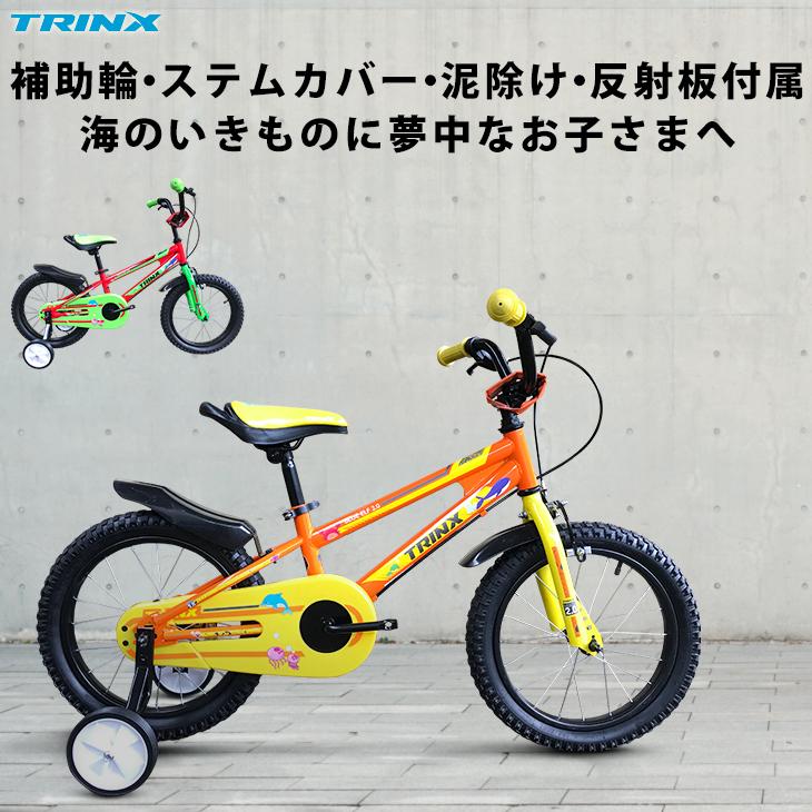 子供用自転車16インチ4歳5歳6歳7歳8歳9歳安心.安全装備泥除け補助輪付きカラフルなバリエーションブルーエルフ2.0 お子様も喜ぶプレゼントにも!