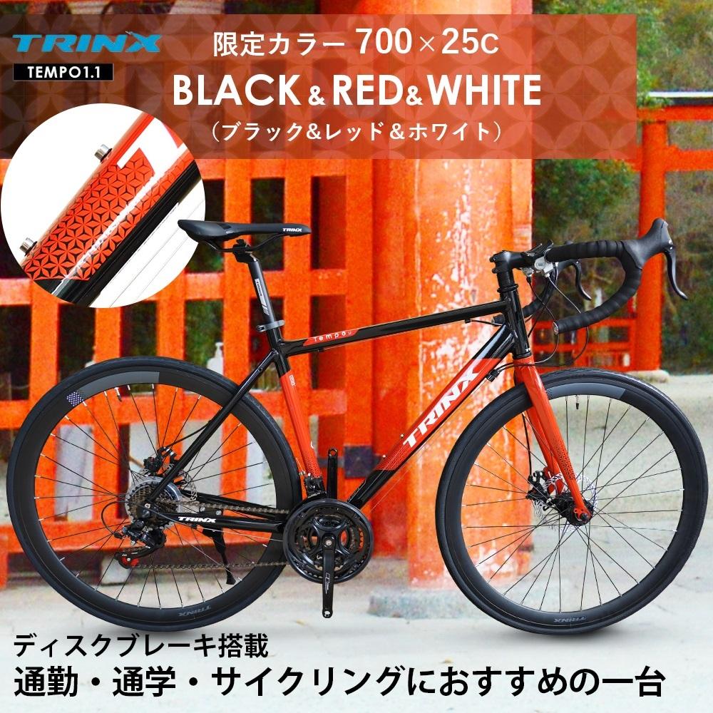 【TRINX TEMPO1.1-2019】ロードバイク前後ディスクブレーキエントリーモデルSHIMANO21SPEED軽量 アルミフレーム通勤通学にロードレーサー700C 入門用クイックリリース