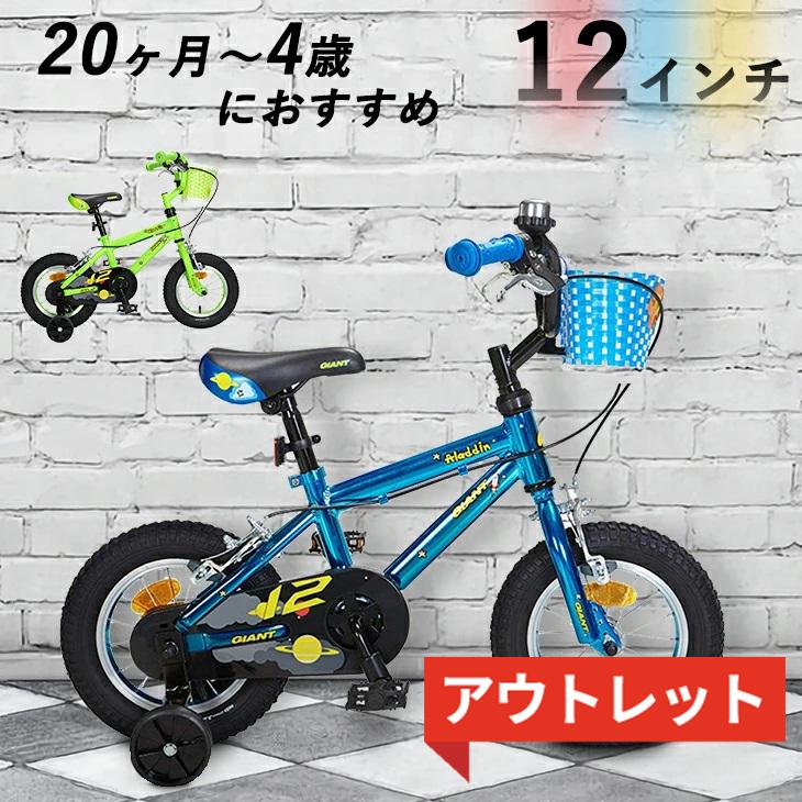 【送料無料】数量限定 在庫限り 子供自転車 GIANT Aladdin アラジン 12インチ 60秒で簡単 組み立て 1歳 2歳 3歳 4歳 補助輪付 男の子 女の子 幼児 プレゼント こども
