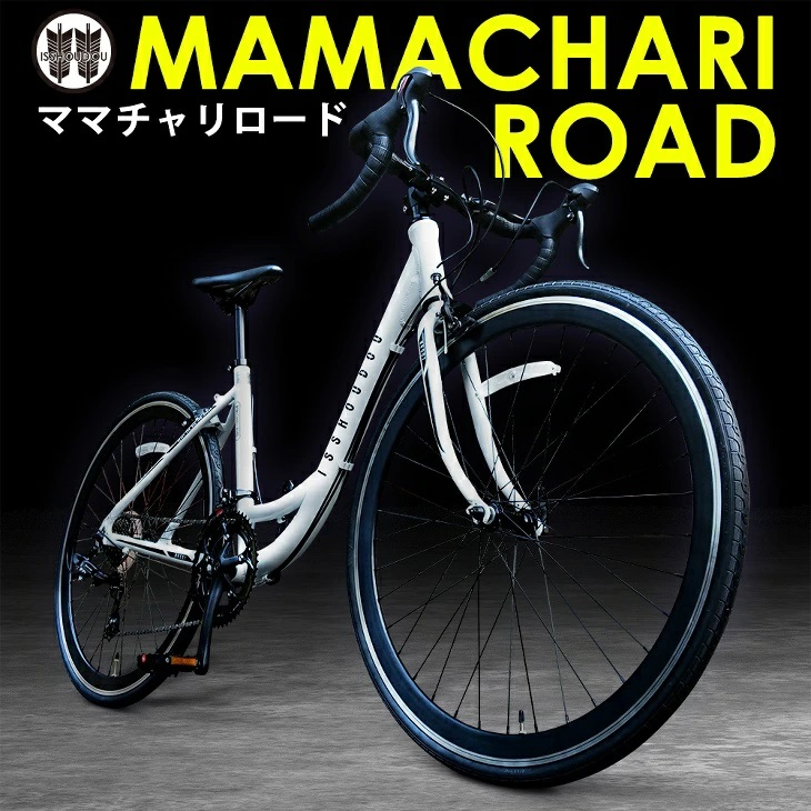 【送料無料】【ママチャリロード】一勝堂(isshoudou)からついに登場! ママチャリとロードバイクを一台に補助ブレーキ搭載で初心者&入門用、街乗りからツーリングまで熟すロードバイクカテゴリーへの新しい提案モデル