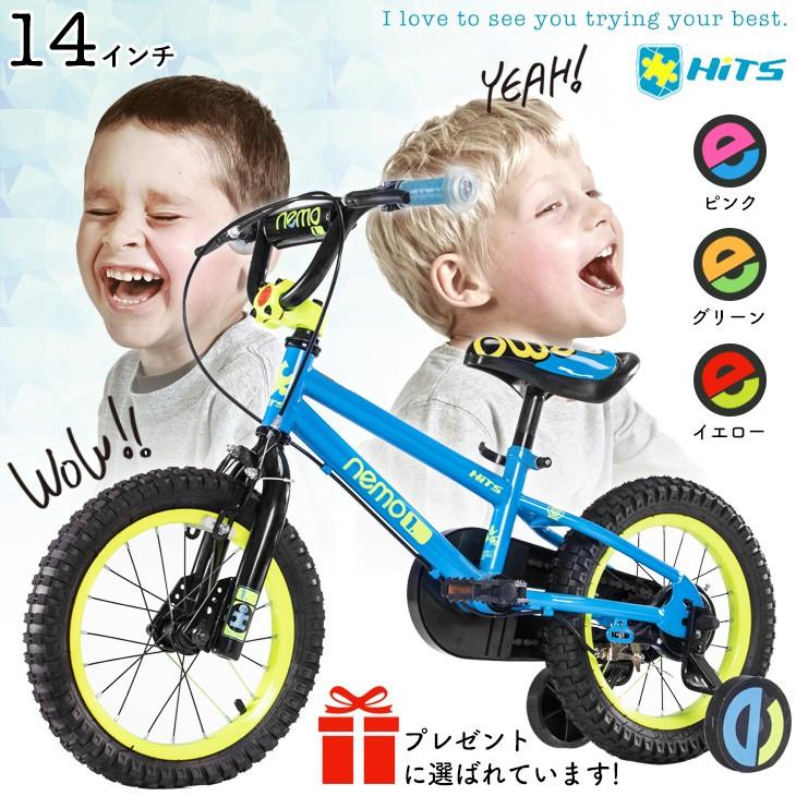 子供用 自転車3~5歳 身長90~120cmフロント キャリパーブレーキリア バンドブレーキハンドブレーキモデル児童用 長く乗れる幼児自転車 キッズバイクHITS Nemo ヒッツ ネモ 14インチ 青