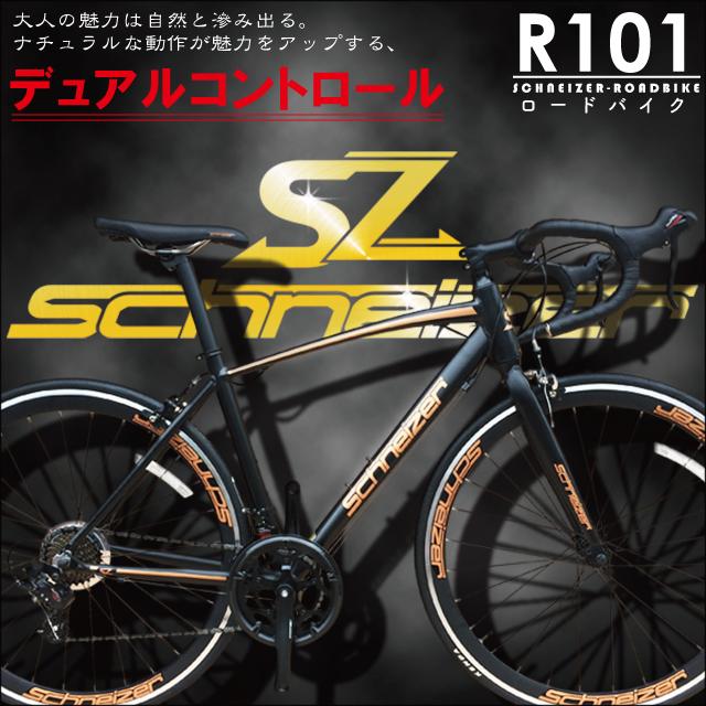 SCHNEIZER R101エントリーモデルデュアルコントロールSHIMANOTOURNEY14速軽量アルミフレームシュナイザーR101ロードレーサーロードバイク0824カード分割