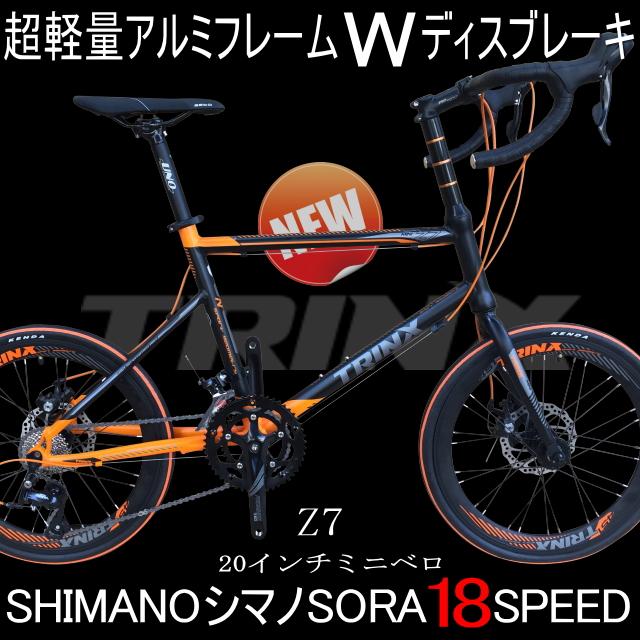 WディスクブレーキShimanoSORA18速デュアルコントロール本格派 ミニベロ軽量アルミフレームコンパクト20インチTRINX MINIVELO本格的小径車トリンクス Z7ドロップハンドル