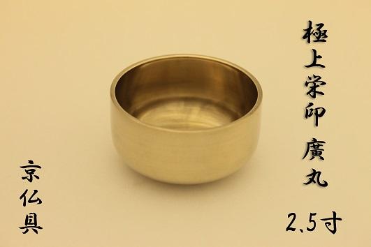 送料無料【2.5寸 極上栄印 京都製沙張リン】