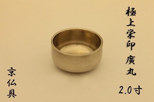 送料無料【2寸 極上栄印 京都製沙張リン】