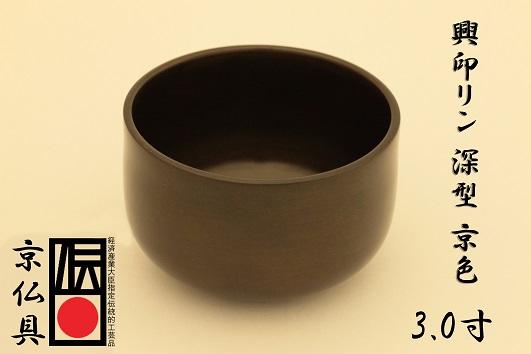 送料無料【3.0寸 與印深型京色 京都製沙張リン】