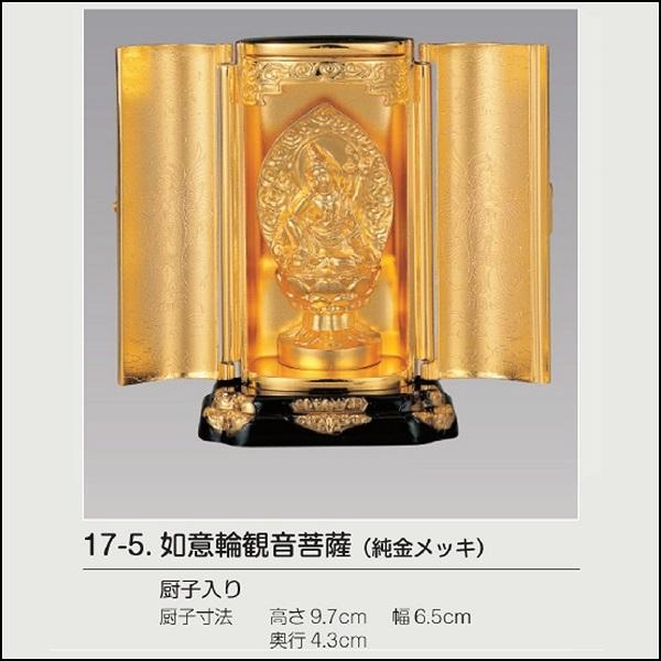厨子寸法9.7cm【高岡製 厨子入り如意輪観音菩薩】合金製純金メッキ