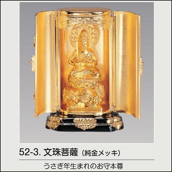 厨子寸法9.7cm【高岡製 厨子入り文殊菩薩】合金製純金メッキ