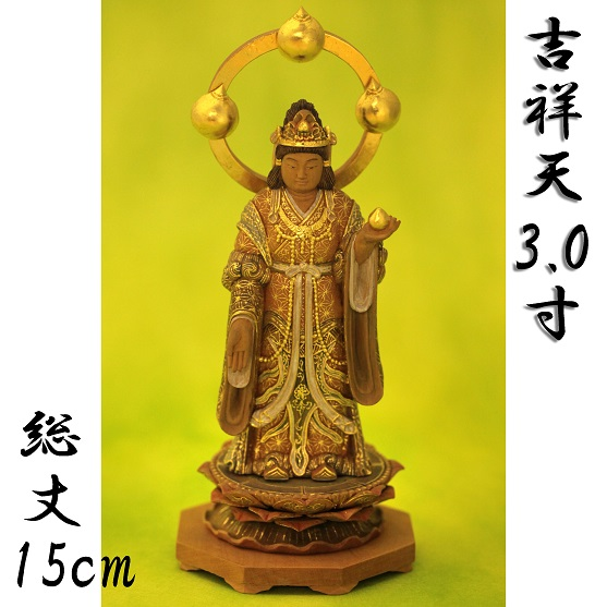 送料無料【ツゲ製 吉祥天 浄瑠璃寺型3.0寸 金泥】総丈15.5cm