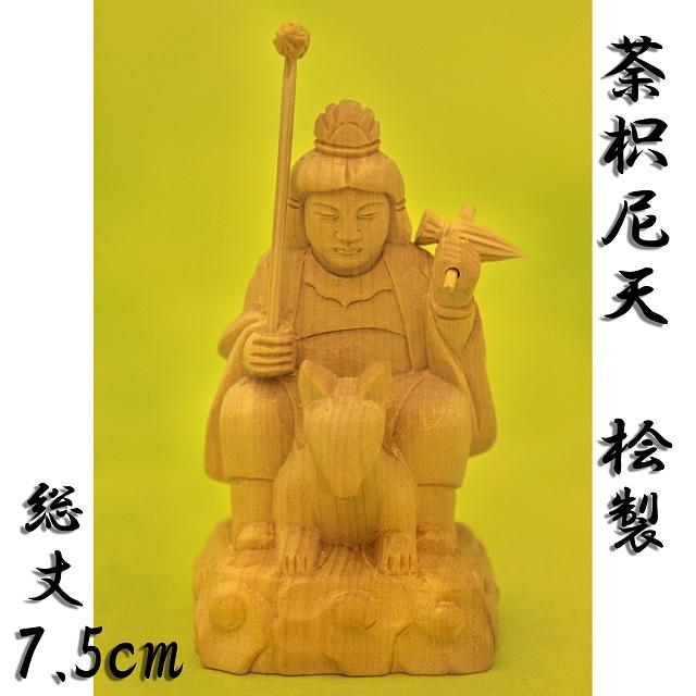 送料無料【ツゲ製 荼枳尼天】総丈7.5cm