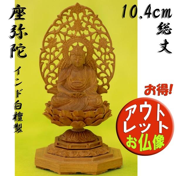 ◆アウトレットお買い得◆送料無料【インド白檀製 座弥陀 八角座】総丈10.4cm