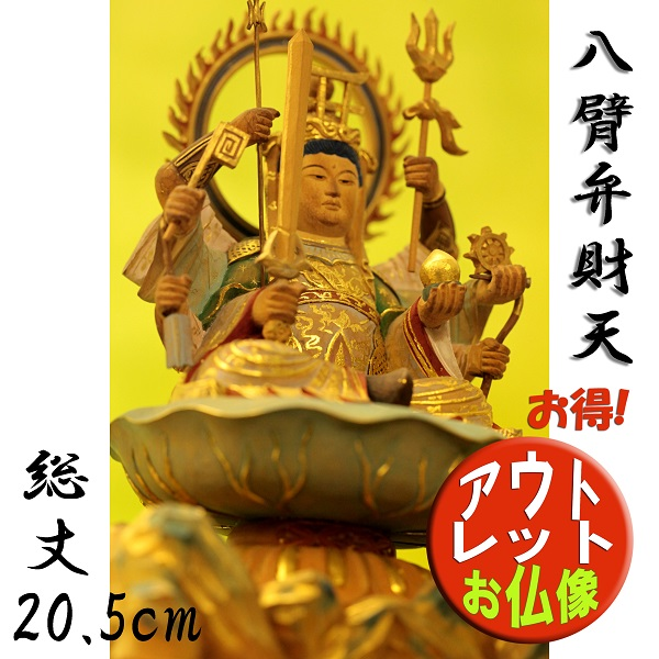 ◆アウトレットお買い得◆送料無料【ツゲ製 八臂弁財天 彩色 金泥 】