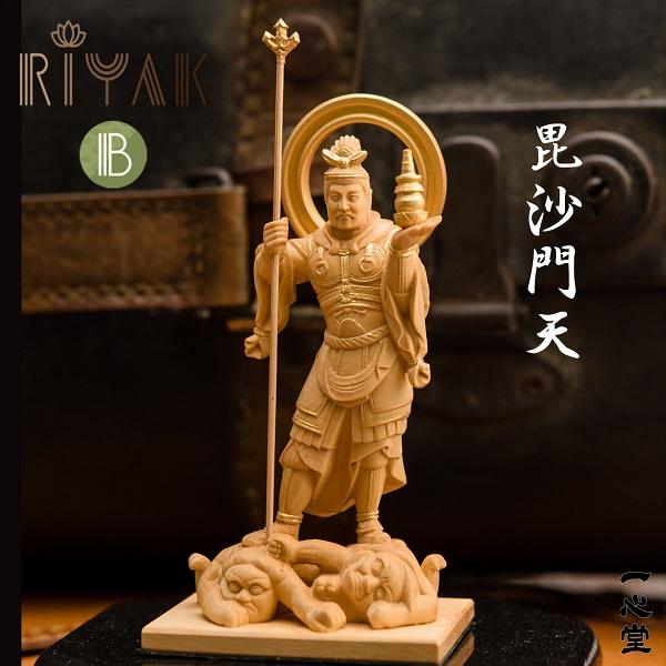 送料無料 手のひらサイズ【木彫りブランドRIYAK ツゲ製 毘沙門天】総丈11cm