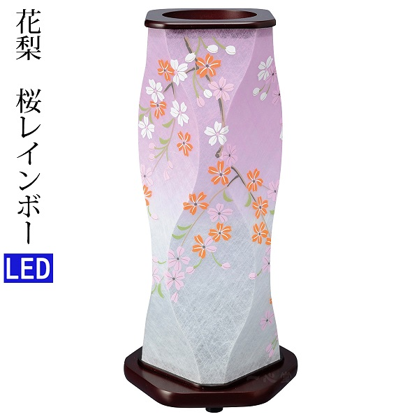送料無料【花梨1号(桜)レインボーLED】お盆のお飾り、和の灯り