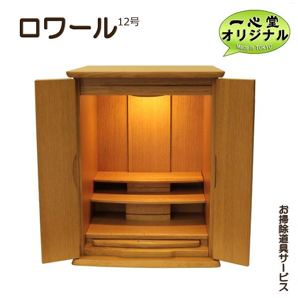 【ロワール一心堂オリジナルカラー 12号】お掃除道具サービス♪