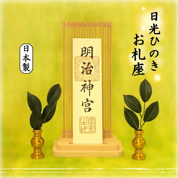 日本製【栃木産日光ひのき無垢材 お札座】オサ組