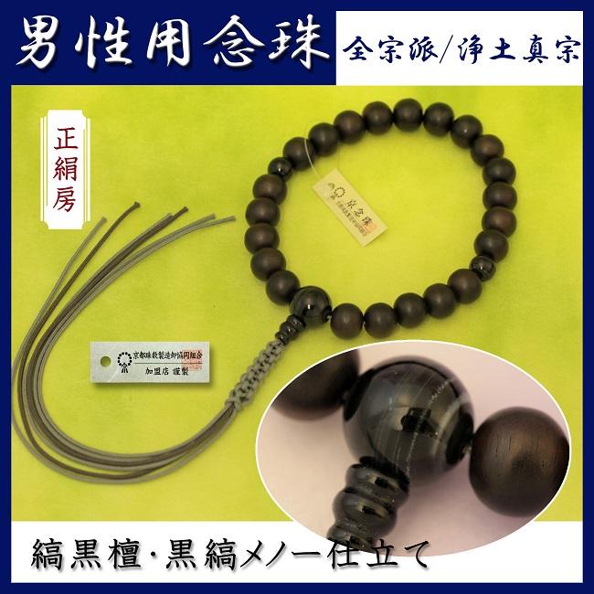 【男性用片手念珠・縞黒檀 黒縞メノー仕立て】京都製 正絹紐房