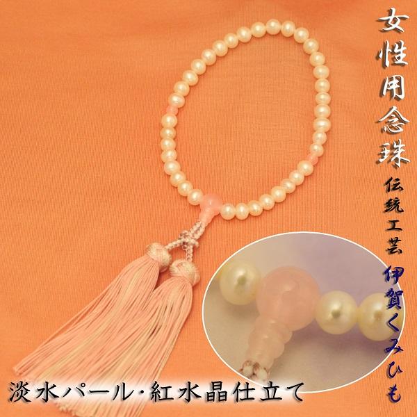 すべての宗派で使える女性用お念珠 念珠 驚きの価格が実現 日本最大級の品揃え 珠数 女性用片手念珠 正絹 淡水パール 伊賀くみひも 紅水晶仕立