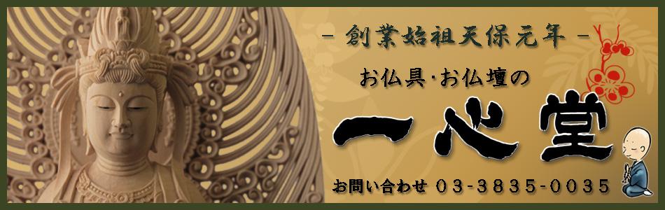 お仏壇の一心堂:創業始祖天保元年・浅草仏壇通りのお仏壇屋さん