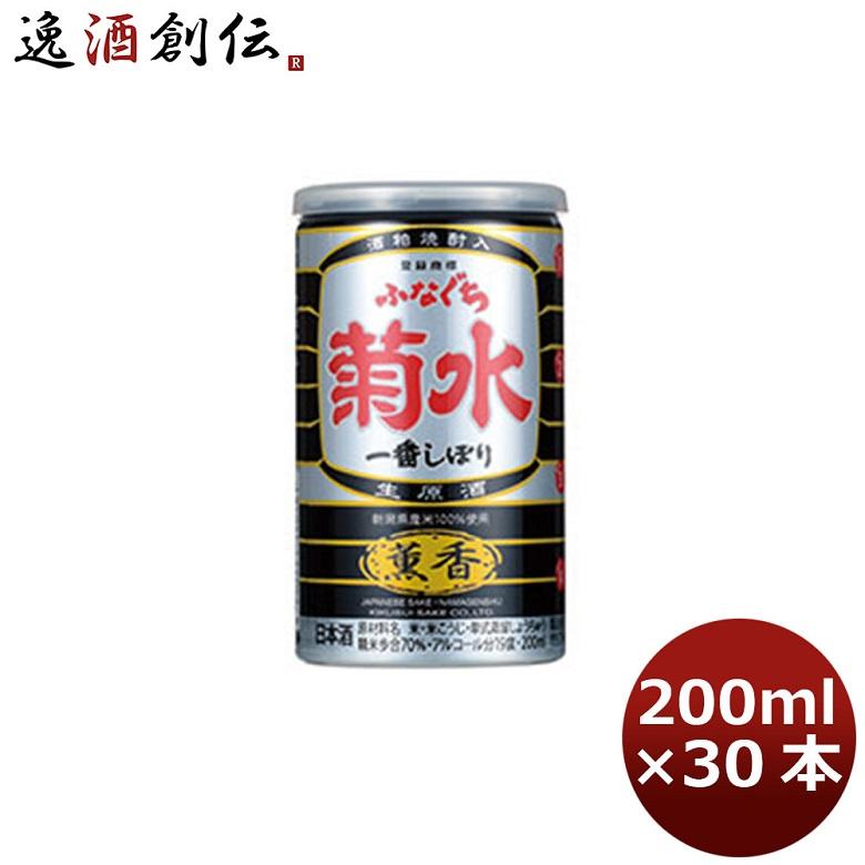 日本酒 菊水 ふなぐち 一番しぼり 薫香 200ml 30本 1ケース