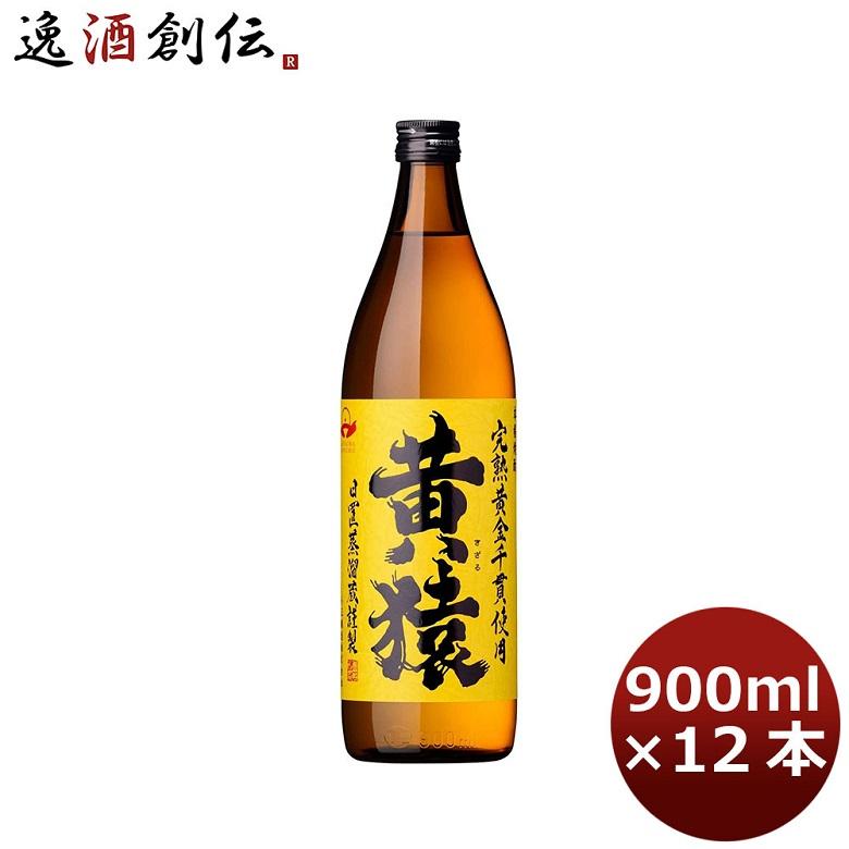 芋焼酎 25度 小正 本格芋芋焼酎 黄猿 900ml 12本 1ケース