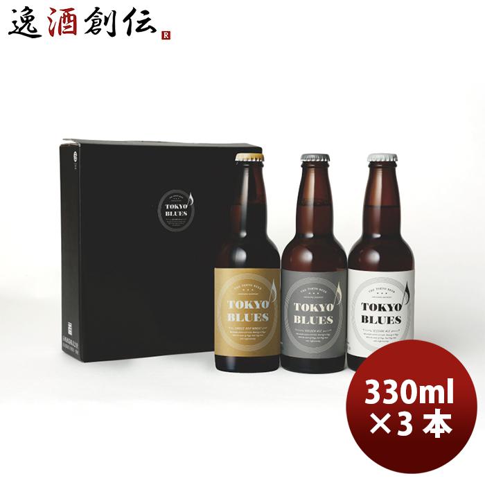 ギフト包装 春の新作シューズ満載 のし可東京ブルース tokyo blues クラフトビール 石川酒造 ギフトセット 3種3本飲み比べセット 超激安 ギフトボックス入り 350ml BLUES 東京ブルース TOKYO ビール