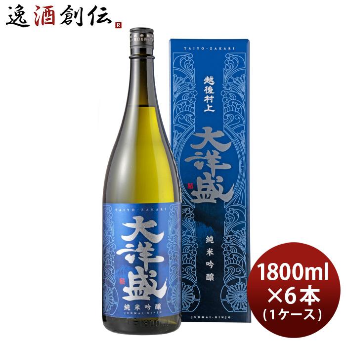 お歳暮 日本酒 純米吟醸 大洋盛 1800ml 1.8L 6本 1ケース 大洋酒造 日本酒 直送