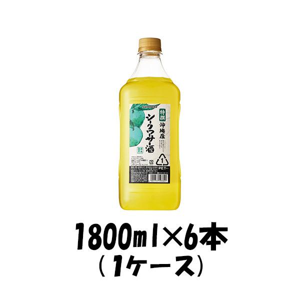 サントリー 果実酒房 沖縄産シークワーサー酒 1.8L×6本