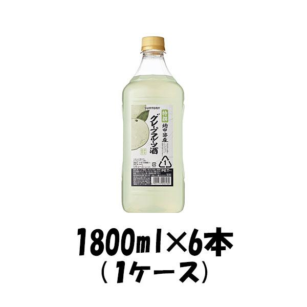 サントリー 果実酒房 フロリダ産グレープフルーツ酒 1.8L×6本