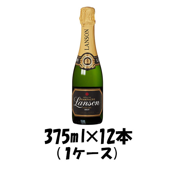 スパークリングワイン ランソン ブラックラベル ブリュット ハーフ 375ml 12本 1ケース 本州送料無料 四国は+200円、九州・北海道は+500円、沖縄は+3000円ご注文後に加算