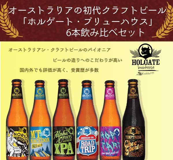 クラフトビール飲み比べセットオーストラリアホルゲートブリューハウス330ml×6種セット