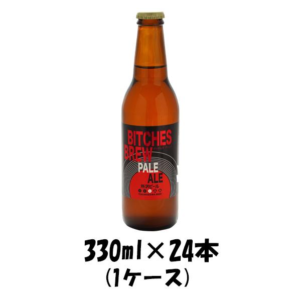 クラフトビール 所沢ビール ビッチェズブリュー 330ml 24本 1ケース 本州送料無料 四国は+200円、九州・北海道は+500円、沖縄は+3000円ご注文後に加算