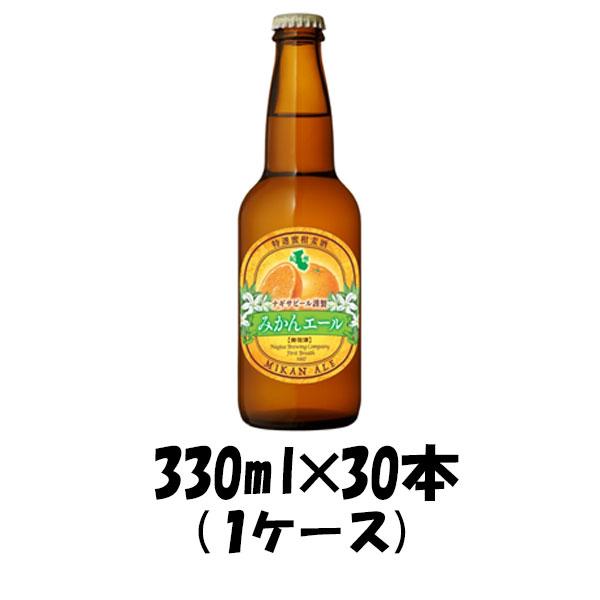 クラフトビール ナギサビール みかんエール 330ml 30本 1ケース 本州送料無料 四国は+200円、九州・北海道は+500円、沖縄は+3000円ご注文後に加算
