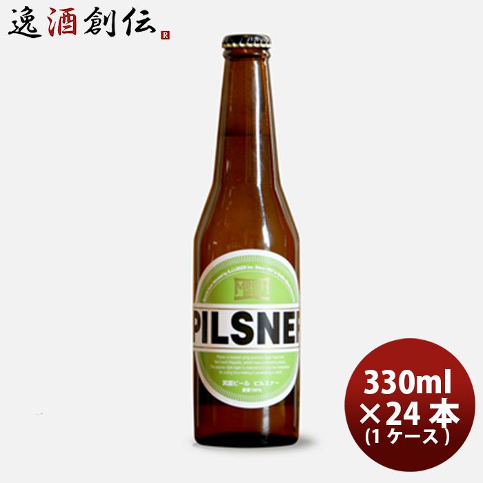 箕面ビール ピルスナー 330ml 24本 瓶 1ケース CL