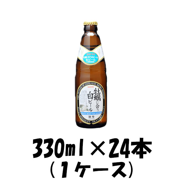 独歩 牡蠣に合う白ビール 330ml 24本 瓶 1ケース CL