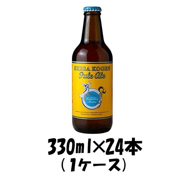 志賀高原ビール ペールエール 330ml×24(1ケース) チルド配送